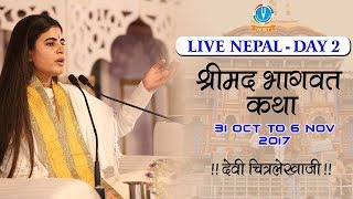 NEPAL - DAY 2  Shrimad Bhagwat Katha नेपाल संकीतर्न यात्रा Devi Chitralekhaji
