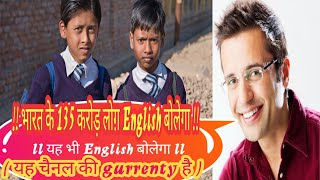 How to, speaking, English, with, proof, gurrenty, easy best, way, latest trick, 2018, in hindi