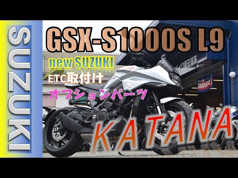 KATANA/スズキ 1000cc 兵庫県 モトフィールドドッカーズ 神戸店 【MFD神戸店】