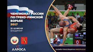 Чемпионат России по греко-римской борьбе - 2017. Ковёр B