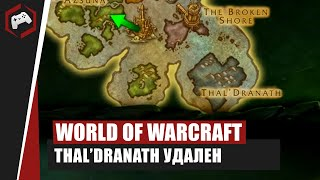 World of WarCraft: Thal'Dranath -Локация-Рейд в Legion, который не вышел.