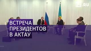 Путин и Назарбаев провели переговоры на Каспийском саммите