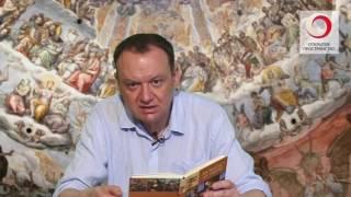 Алексей Цуркан («Феномен итальянского Возрождения. Одиночество смертного бога» часть III)