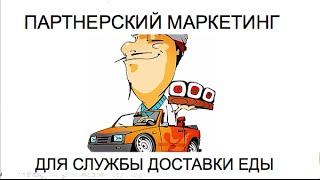 Как службе доставки еды дополнительно заработать 10.000 рублей? [ресторанный маркетинг]