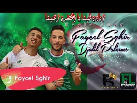 Faycel Sghir Ft. Djalil Palermo - Zyada fina Ya Lkhadra [Music Video] (2019) / زيادة فينا يا الخضرة