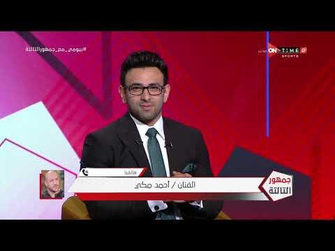"""فيديو- مداخلة أحمد مكي مع بيومي فؤاد في """"جمهور التالتة"""""""