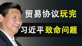 中美贸易协定泡汤,习近平的致命问题与中共奇怪的小动作(政论天下第71集 20191203)天亮时分