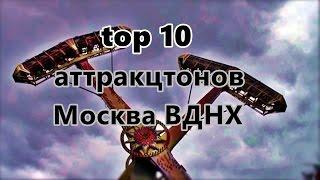 162 TOP 10 аттракционов 🙃 для отважных / Москва  ВДНХ-2016г