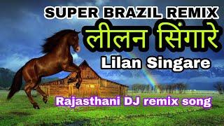 Rajasthani DJ remix Brazil song music लीलन सिंगारे Lilan Singare