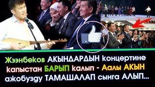 КОНЦЕРТке келген АЖОбузду ААЛЫ акын ТАМАШАЛАП сынга АЛГАН видео | Акыркы Кабарлар