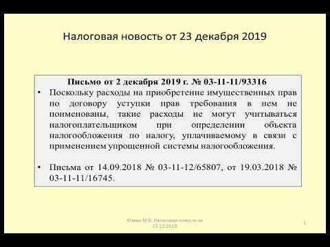 23122019 Налоговая новость об учете по УСН расходов по договору цессии / Treaty of cession