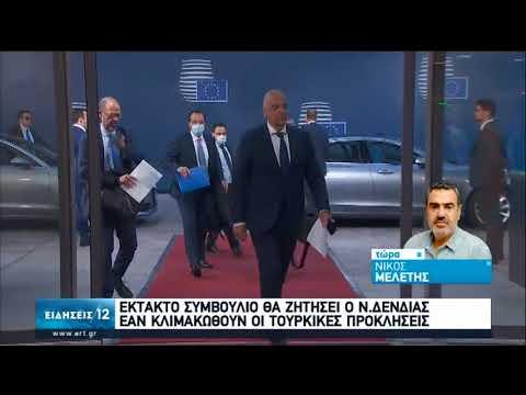 Συμβούλιο ΥΠ.ΕΞ   Βαρύ το κλίμα για την Τουρκία   14/07/2020   ΕΡΤ