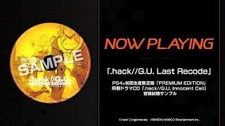 「.hack//G.U.LastRecode」初回生産限定版「PREMIUMEDITION」同梱ドラマCD試聴サンプル