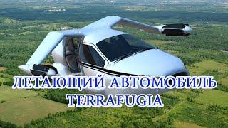 ✅Летающий автомобиль Terrafugia, недалекое будущее