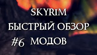 Skyrim: Быстрый обзор модов #6 - Immersive Fallen Trees Mod, Frying Punish, Sithis Armour and Blades