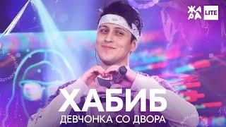 Хабиб - Девчонка со двора /// ЖАРА LITE