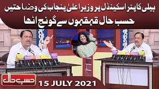 Azizi as Usman Buzdar   Hasb e Haal   15 July 2021   Dunya News
