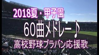 高校野球・応援歌60曲メドレー♪パート12018夏