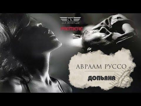Авраам Руссо - Допьяна (НОВИНКА ЛЕТА 2019)