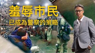 (附中文字幕)香港警察對付抗爭者的最新策略、從萬聖節看惡法的本質、白韞六透露延後區選訊號、石禮謙忽然盛讚抗爭青年 2019年10月31日《徐時論 TsuisTalk》