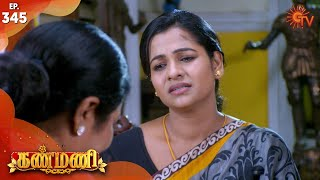 Kanmani - Episode 345 | 9th December 19 | Sun TV Serial | Tamil Serial