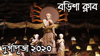 Barisha Club Durga Puja 2020 Pandal | Durga Puja 2020 Kolkata | Durga Pujo 2020 Theme Pandal #withMe  IMAGES, GIF, ANIMATED GIF, WALLPAPER, STICKER FOR WHATSAPP & FACEBOOK