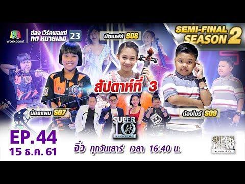 SUPER 10 ซูเปอร์เท็น     EP.44   15 ธ.ค. 61 Full HD
