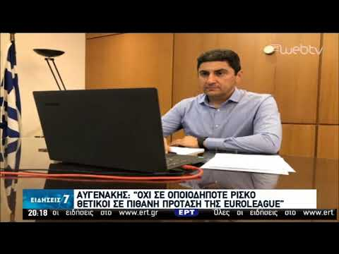 Αυγενάκης: «Είμαστε θετικοί στη διοργάνωση του F8 της Euroleague» | 04/05/2020 | ΕΡΤ