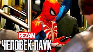 Человек, но Паук! Spider-Man на PS4 #4