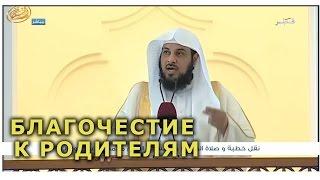 Прекрасная проповедь о благочестии к родителям. Шейх Мухаммад аль-Арифи.