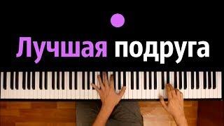 Siya - Лучшая подруга ● караоке | PIANO_KARAOKE ● ᴴᴰ + НОТЫ & MIDI