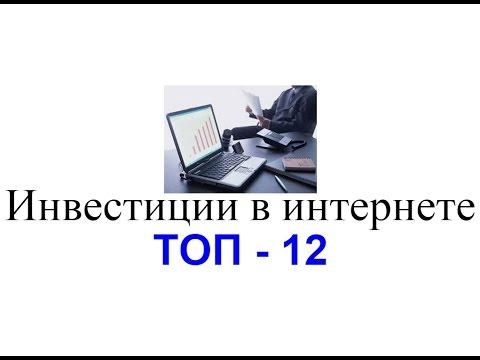 Список бинарных опционах