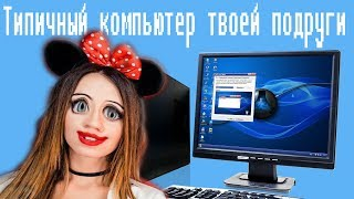 Типичный компьютер твоей подруги