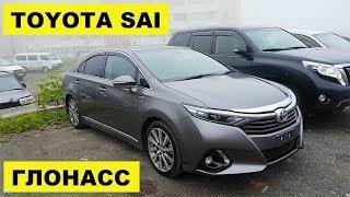 Авто из Японии - обзор Toyota Sai 2014 без пробега