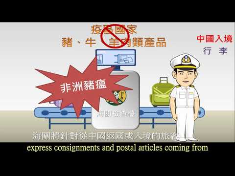 Customs Administration_Passengers Are Not Allowed to Bring Meat Products intoTaiwan