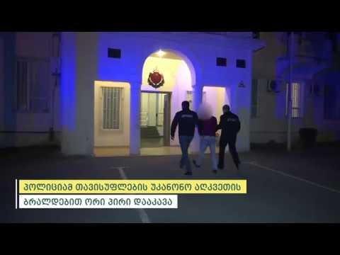 პოლიციამ ცოლად შერთვის მიზნით თავისუფლების უკანონოდ აღკვეთის ბრალდებით ორი პირი დააკავა