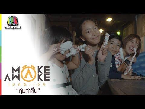 Make Awake คุ้มค่าตื่น    ตลาดเก่าหัวตะเข้ เขตลาดกระบัง   8 พ.ย. 61 Full HD