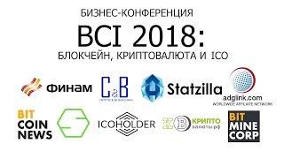 Бизне�-конференци� BCI 2018: блокчейн, криптовалюта и ICO