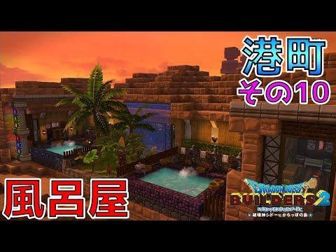 【ドラゴンクエストビルダーズ2】街をつくろう! 港町編その10 風呂屋【DQB2】
