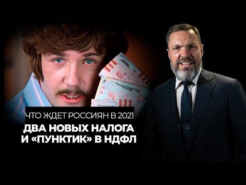 Два новых налога и «пунктик» в НДФЛ: что ждет россиян в 2021 году