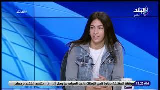 الماتش - ليلى شريف لاعبة منتخب مصر للشباب: استفدت كتير من مباراتي لبنان