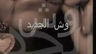 تحميل اغاني أغنية (وش الجديد) عبادي الجوهر MP3