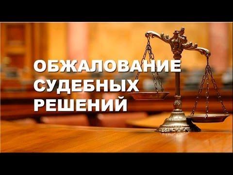 Обжалование судебных решений