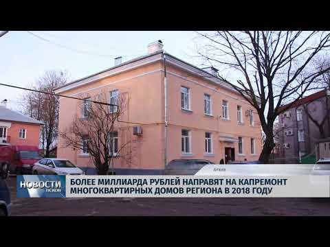 14.02.2018 # Более миллиарда рублей направят на капремонт в регионе в 2018 году