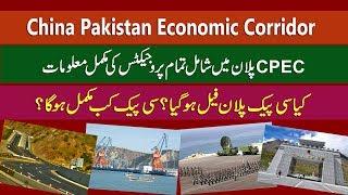 China Pakistan Economic Corridor CPEC Complete Projects Detail 2018
