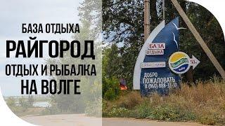 Базы отдыха рыбалка волгоградской области