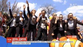 В Одесі розпочався традиційний фестиваль Гуморина
