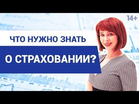 Для чего нужно страхование? // Какие виды добровольного страхования существуют? 14+