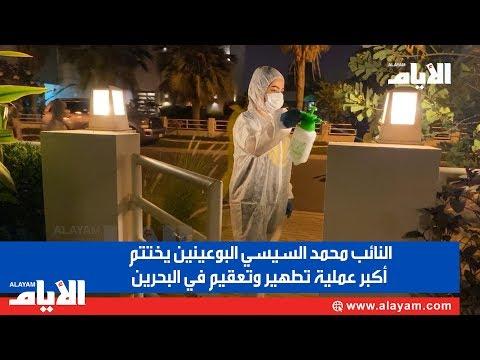 النائب محمد السيسي البوعينين يختتم أكبر عملية تطهير وتعقيم في البحرين