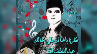 تحميل و استماع عبداللطيف البنّا /نظرة ياهانم على شمالك /علي الحساني MP3
